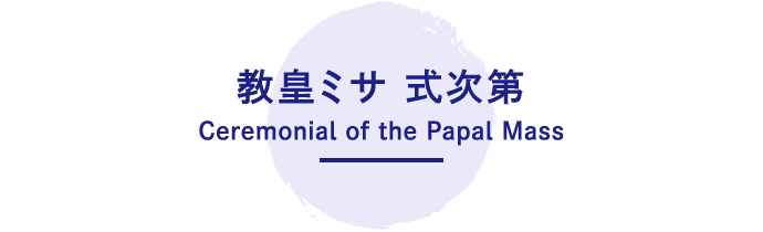 教皇ミサ式次第 Ceremonial of the Papal Mass