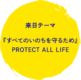 The theme of POPE IN JAPAN:PROTECT ALL LIFE